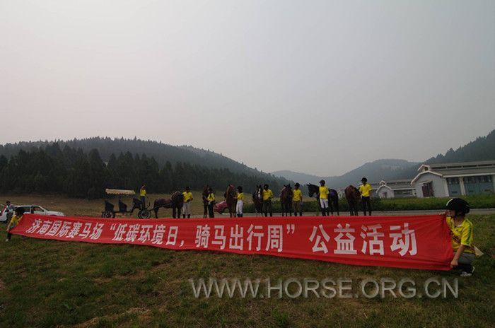 环境日 济南国际赛马场马友骑马出行 视频