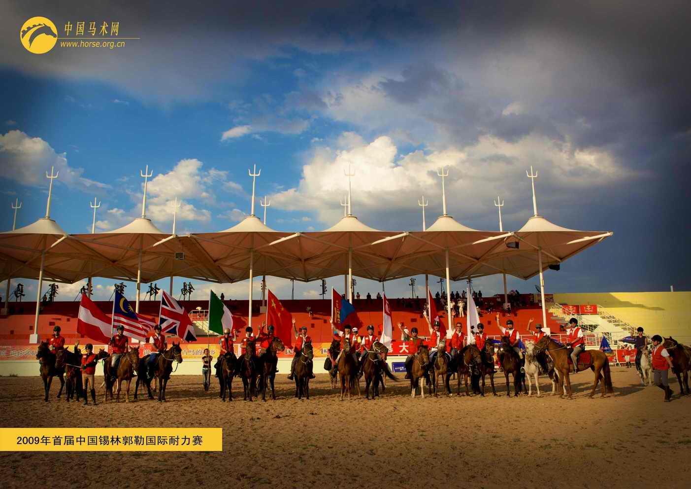 中国耐力赛发展基金正式启动
