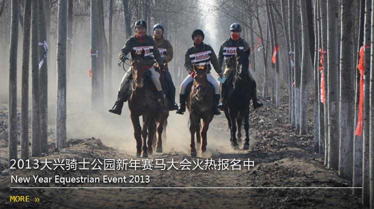 2013大兴骑士公园新年赛马大会