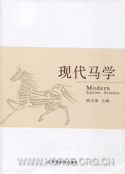 国内首部马科学书籍《现代马学》问世