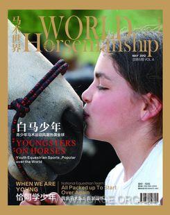 马术世界杂志