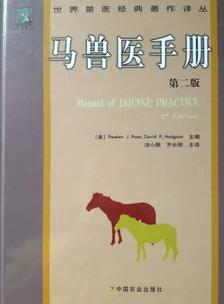 马兽医手册