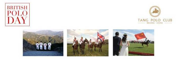 第四届英国马球日将于北京唐人马球周日开赛