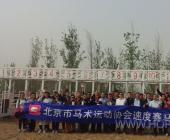 北京马协第一届速度裁判培训班正式开班