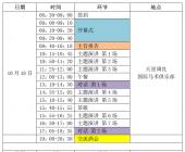 """马产业的G20峰会——2016""""北京国际马产业论坛""""10月开幕"""